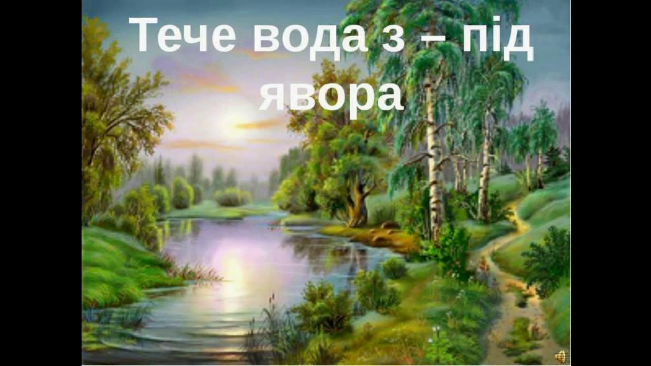 Тгшевченко тече вода з-під явора