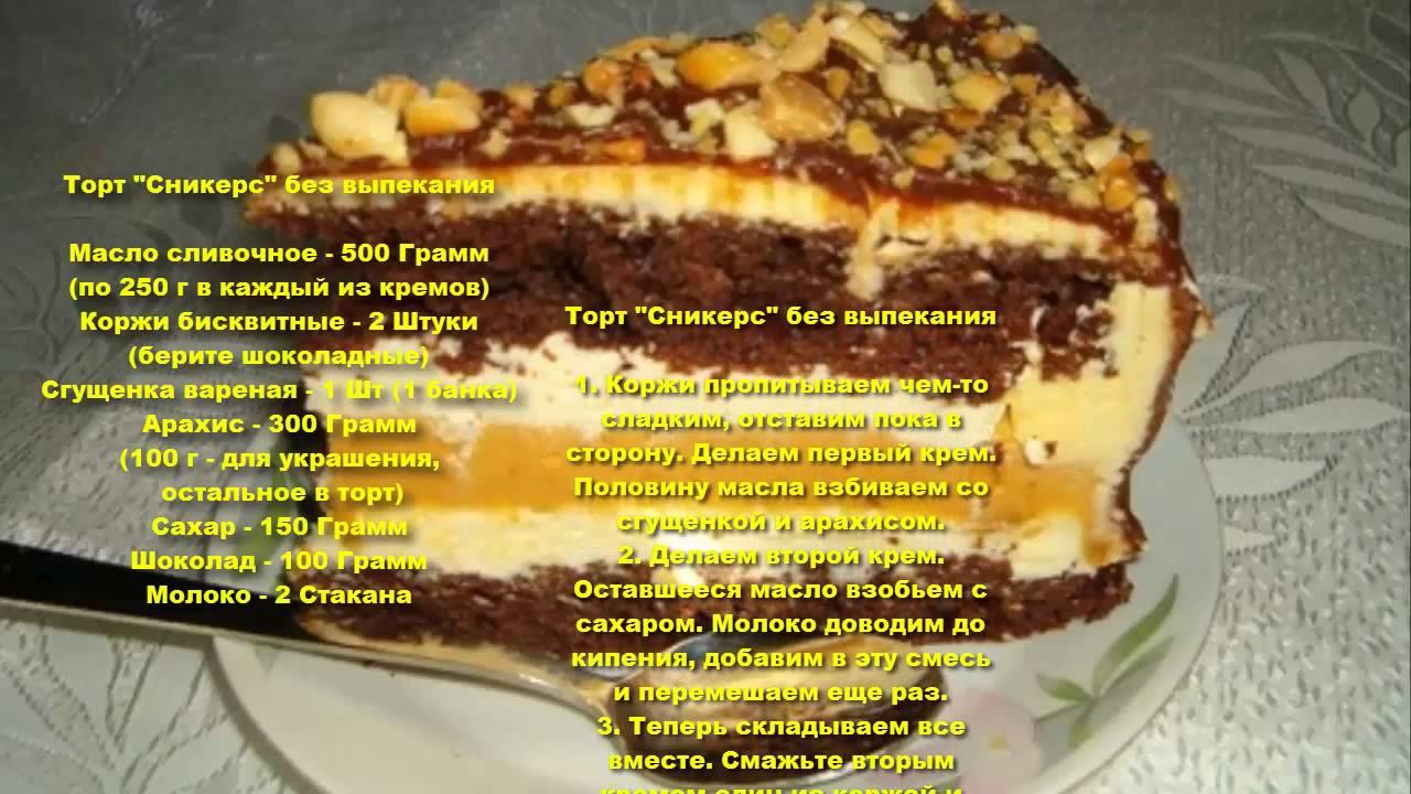 Рецепты тортов с фото в домашних условиях