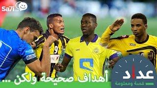 #صاحي عداد 10 : أهداف صحيحة ولكن !