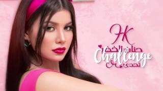 Hanane El Khader - #Challenge (EXCLUSIVE Lyric Clip) | (حنان الخضر - #تحدي (حصرياً