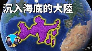 沉入海底的大陸,找了2500年,終於要找到了? | KUAIZERO