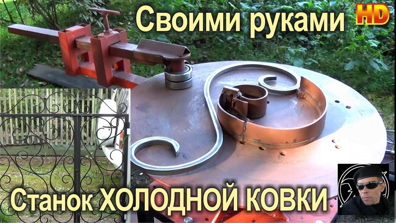 Ютуб станки для холодной ковки своими руками
