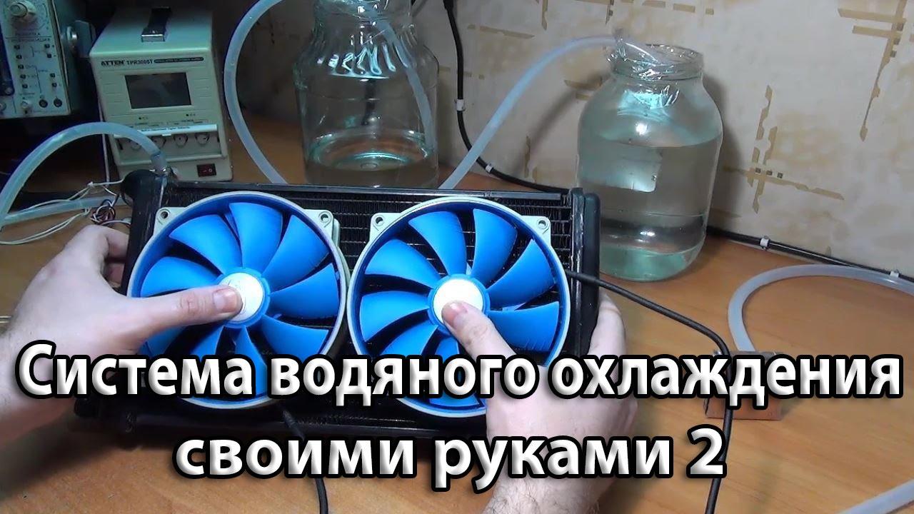 Все о водяном охлаждении компьютера своими руками