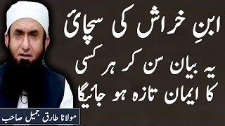 Maulana Tariq Jameel Very Painful & Emotional Bayan 2017 | Urdu Bayan | Islamic Bayan