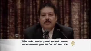 وفاة العالم المصري أحمد زويل