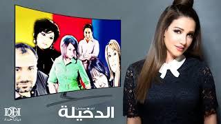 ديانا حداد -  تتر الدخيلة (النسخة الأصلية) | 2011