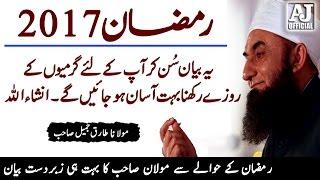 How To Fast of Ramazan | Maulana Tariq Jameel | Ramadan 2017 Roza Kaisay Rakhein