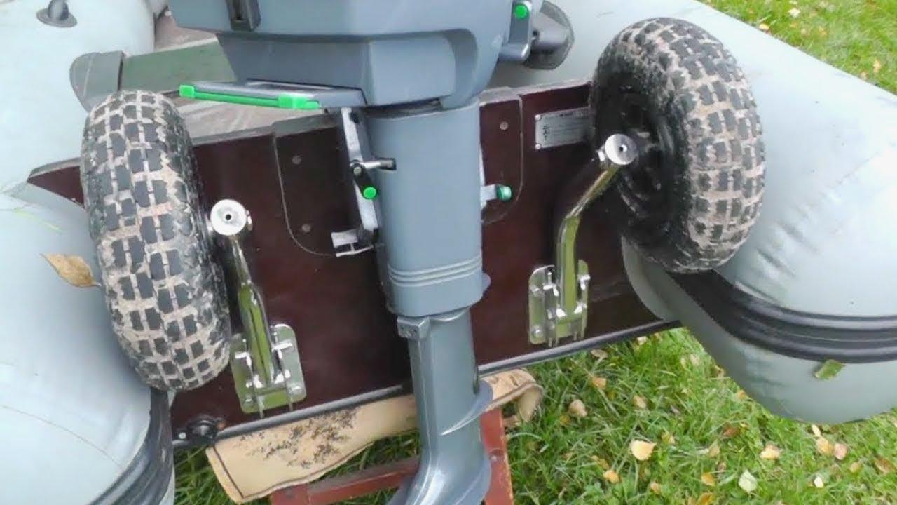 Как сделать колеса для лодки из пвх