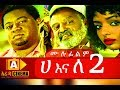 ሀ እና ለ 2 Ethiopian Movie Ha Ena ...mp3