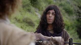 היהודים באים   עונה 3 - קין והבל