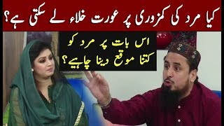 Restrictions In Divorce and Khula | Neo Pakistan | Neo News