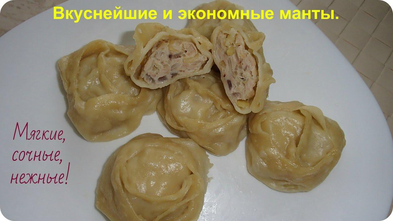 Манты домашние очень вкусные рецепт пошаговый