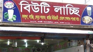 World most tasty Lassi   Beauty Lassi with Bit Salt at Puran Dhaka by BengaliFood64