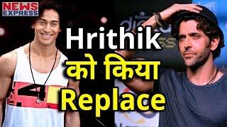 Hrithik Roshan से छीनी Tiger Shroff ने इतनी बड़ी Film, जरा आप भी तो देखिए