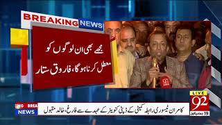 MQM Pakistan Leader Farooq Sattar Media Talk- 06 February 2018 - 92NewsHDPlus