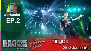 เพลง กัญชา | เลม่อนแบนด์ | Bao Young Blood Season 2