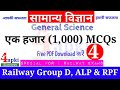 Science top 1000 MCQs (Part-4) | Railway...mp3