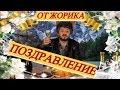 1 ЖОРИК ВАРТАНОВ СЕВ-К�...mp3