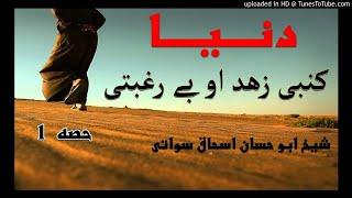 sheikh abu hassaan swati pashto bayan -  دنیا کښی زهد او بې رغبتی - حصه  1