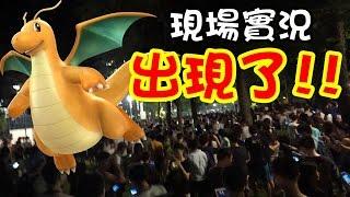Pokemon Go#9: 啟暴龍出現的「現場實況」!逼爆公園捉Dragonite!!