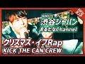 クリスマス・イブRap - KICK THE C...mp3