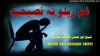 sheikh abu hassaan swati pashto bayan -  غم زپلو ته نصیحتونه
