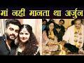 Sridevi को Arjun Kapoor and Anshula ...mp3