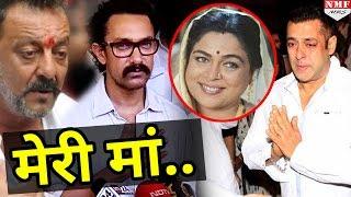 Reema Lagoo के निधन पर Sanjay Dutt और Aamir khan को याद आई मां