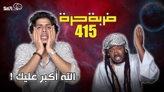 """#صاحي : """"ضربة حرة """" 415 - الله أكبر عليك !"""