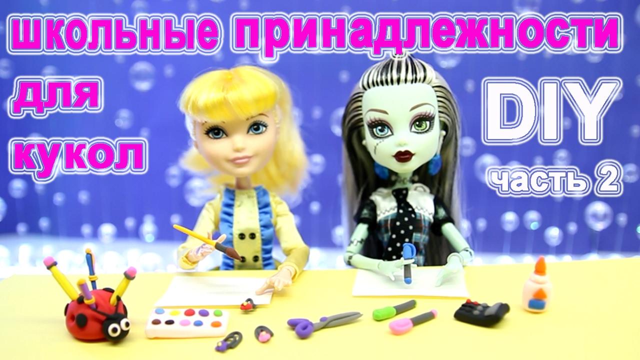 Школьные принадлежности для кукол