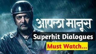 Apla Manus Dialogues   Nana Patekar   Superhit Dialogues   New Movie  