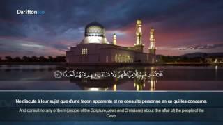 Emotional & beautiful Quran recitation by Qari Muhammad Al Naqeeb Surah Al Kahf