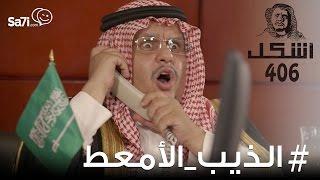 """#صاحي : """"أشكل"""" 406 -  الذيب الأمعط !"""