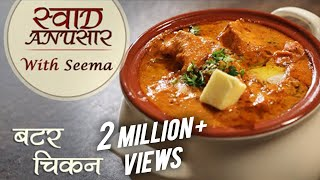 Butter Chicken Recipe In Hindi  - बटर चिकन | Restaurant Style  Recipe | Swaad Anusaar With Seema