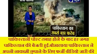 Todays news India-Pakistan shows fraud and morphed video of strike on India after being humiliated.