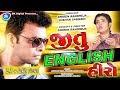 JITU ENGLISH HERO |New Gujarati Comedy V...mp3