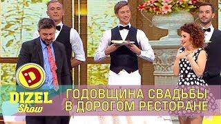 Пара отмечает годовщину свадьбы в ресторане | Дизель шоу - Виктория Булитко и Александр Бережок