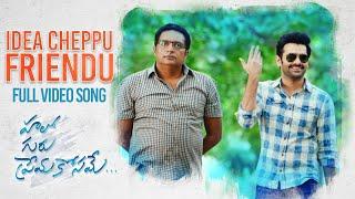 Idea Cheppu Friendu Full Video Song - Hello Guru Prema Kosame Video Songs - Ram, Anupama