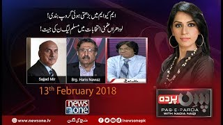 Pas e Parda | 13-February-2018 | Rauf Siddiqui | Haris Nawaz | Sajjad Mir |