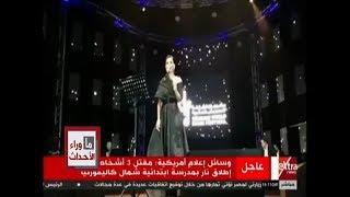 ما وراء الحدث | على خلفية أزمة شيرين عبد الوهاب .. تعرف على القرارات الصارمة لنقابة الموسيقيين !!