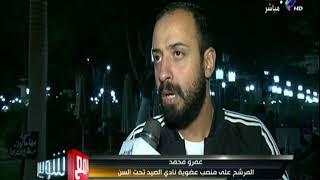مع شوبير - قائمة محسن طنطاوي في انتخابات نادي الصيد