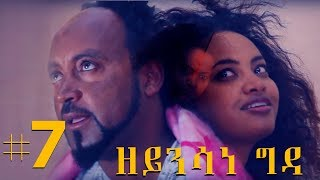 New Eritrean Comedy 2018 - Zeynsane Gda | ዘይንሳነ ግዳ - Part 7 by Samuel G/Slasie