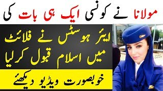 Air Hostess Accepts Islam After Listening To Fact About Islam | Beautiful Video of Air Hostess | TUT