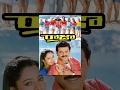 Raja Telugu Full Movie | Venkatesh | Sou...mp3