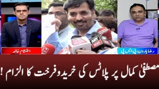 Allegations on Mustafa Kamal | Rundown 24 May 2017