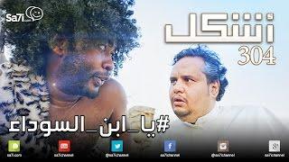 """#صاحي :""""أشكل"""" 304- #يا_ابن_السوداء!"""