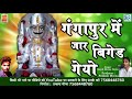 Rajasthani Meena Song - गंगाप�...mp3