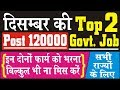 Post 120000 | Top 2 Govt Job | दिस...mp3