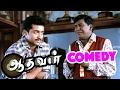 Aadhavan | Aadhavan Full Tamil Movie Sce...mp3