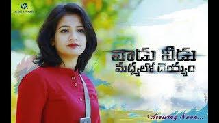 Vaadu Veedu Madhyalo Dhhayyam Comedy Short Film 2017    Mahesh Vitta, Jhansi Rathod
